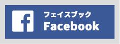 フェイスブックFacebook
