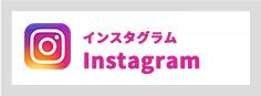 インスタグラムInstagram【準備中】