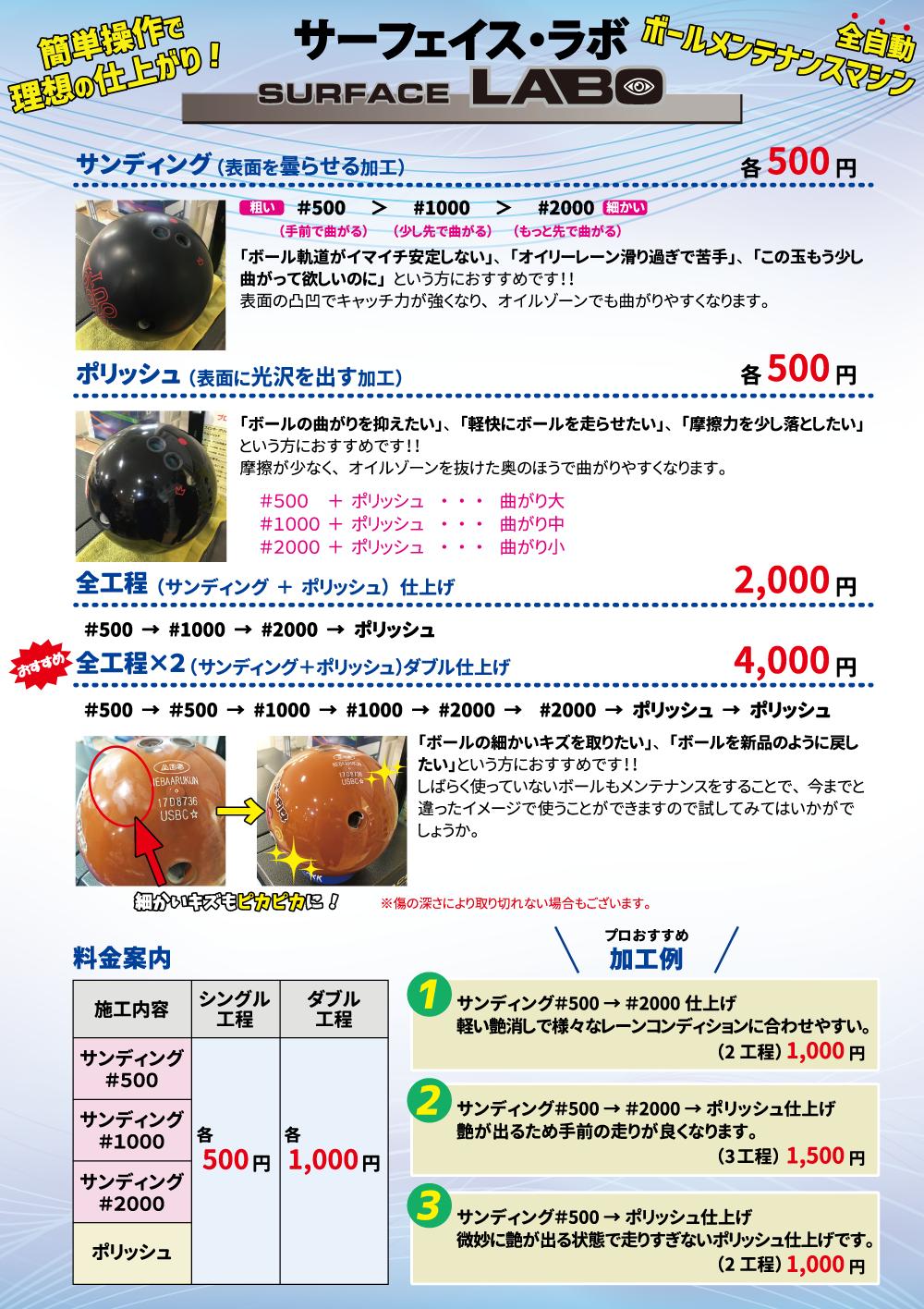 サーフェイスラボ_料金表_ヨコ_ol.png