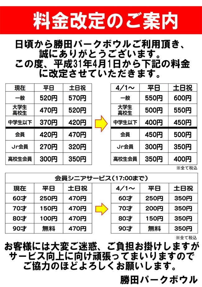 料金改定.jpg