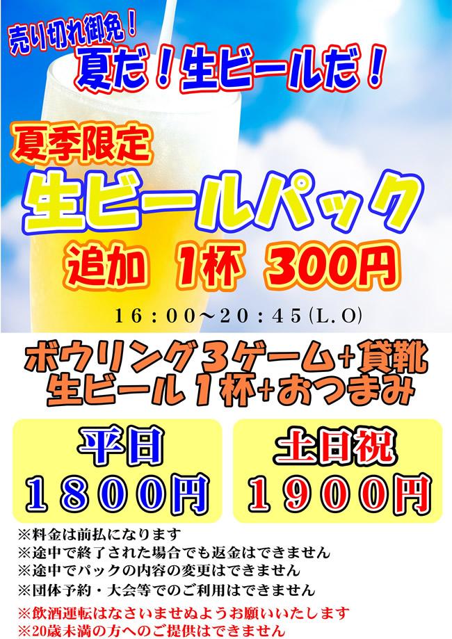 生ビールパックPOP.jpg