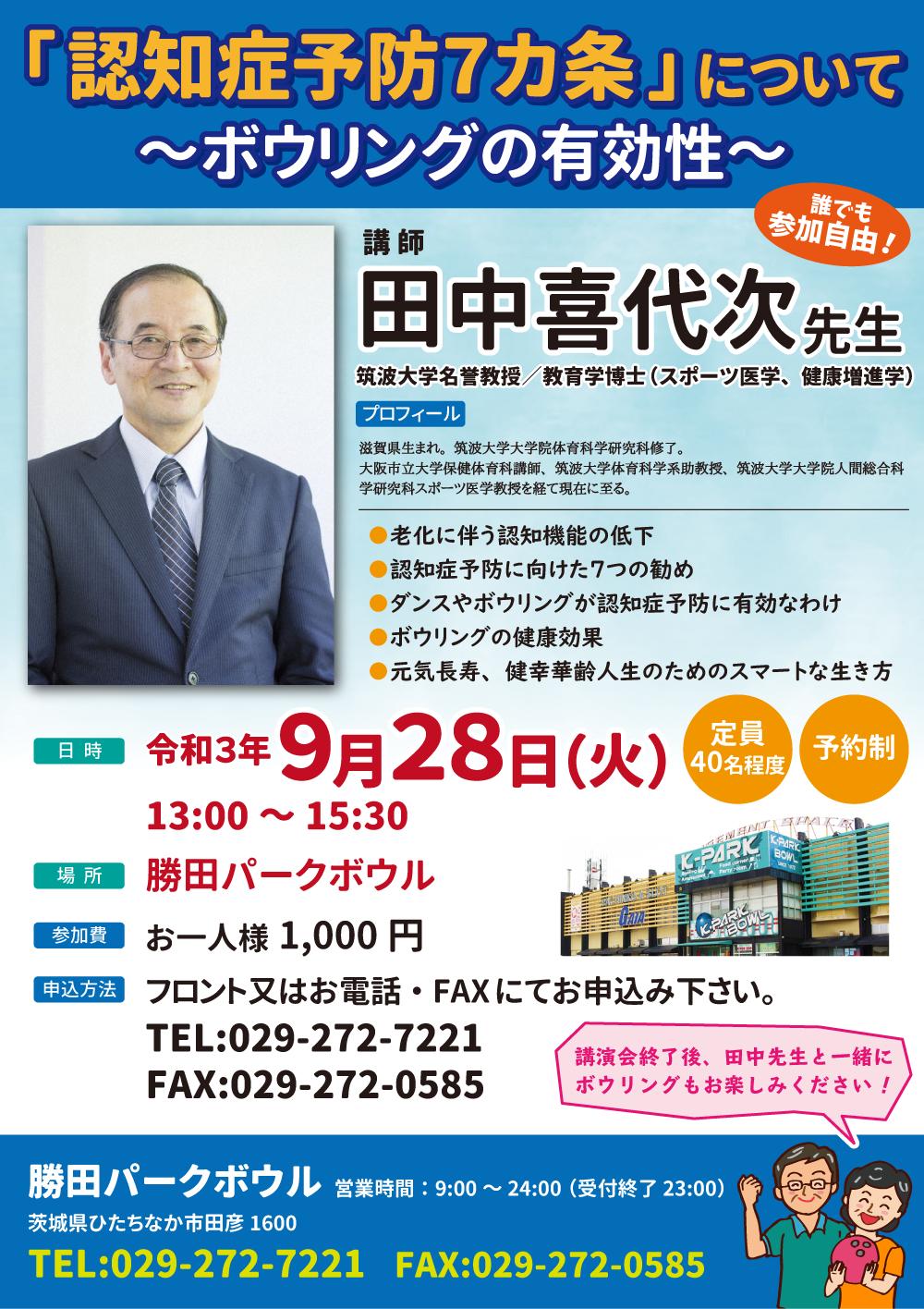 田中喜代次先生講演会3.png
