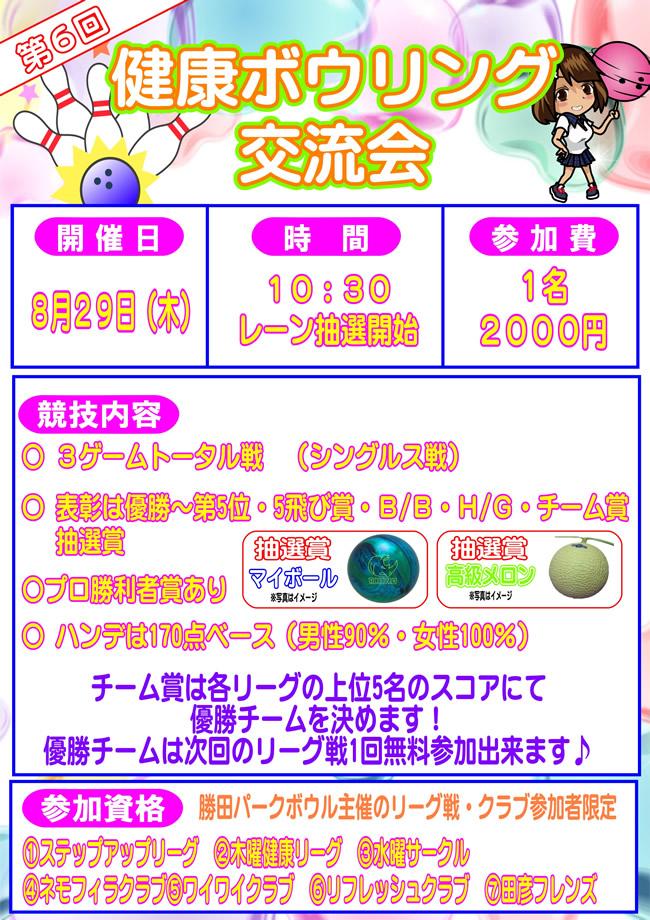 第6回健康ボウリング交流会POP.jpg