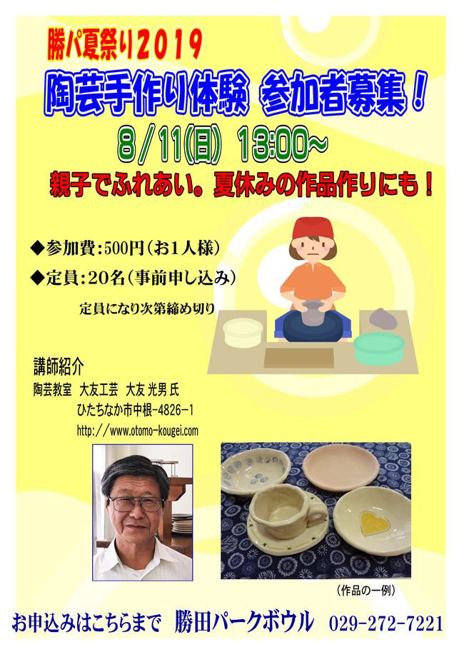 陶芸教室参加者募集3.jpg
