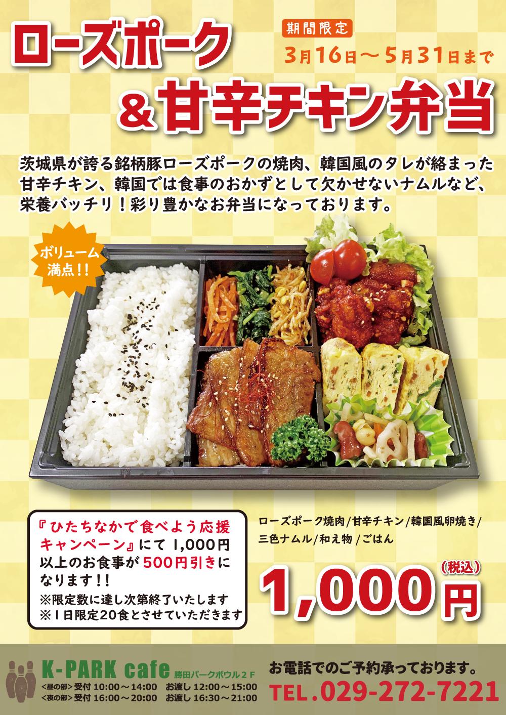 1000円弁当POP2.png