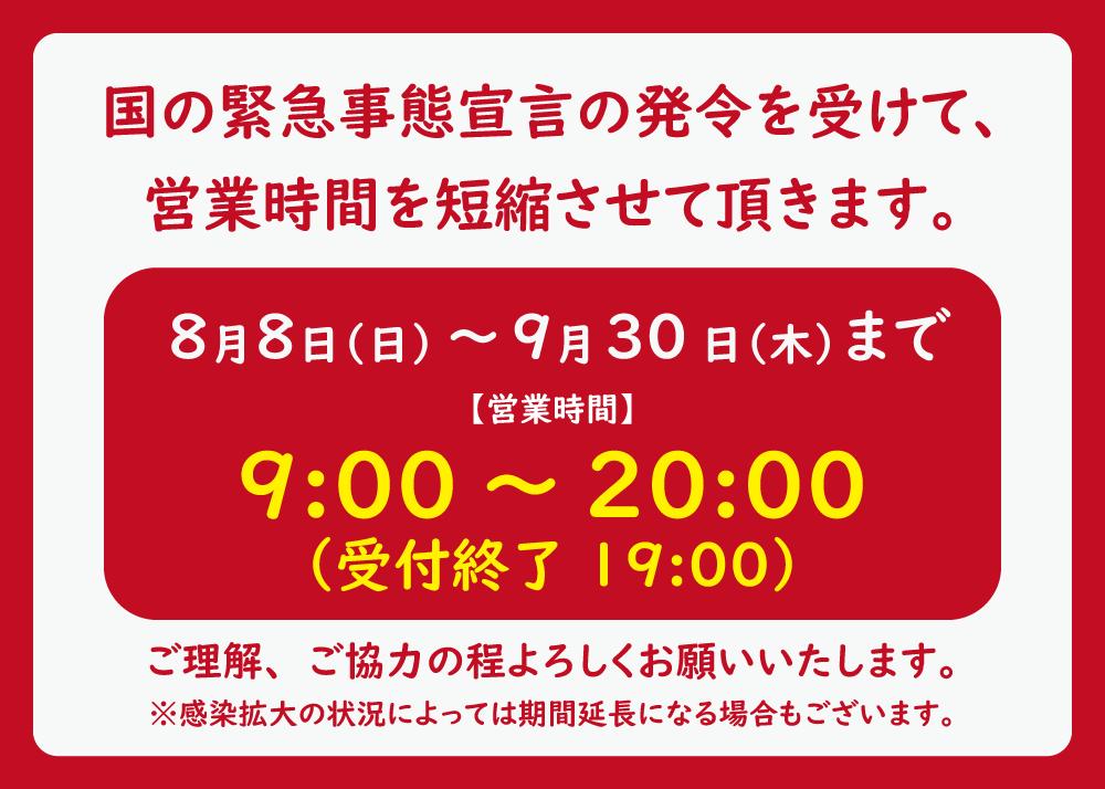 2021.9_営業時間短縮のお知らせ_緊急事態.png