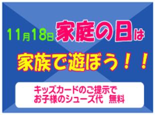 11/18家庭の日!家族で遊ぼう!!