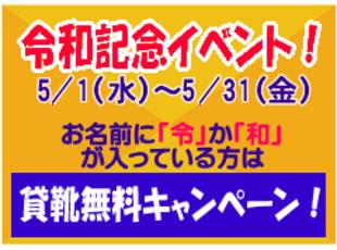 令和記念イベント開催中!!