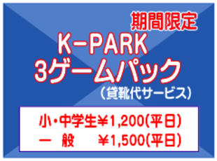 K-PARK 3ゲームパックがお得!!(期間限定)