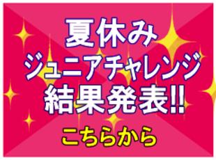 ★夏休みジュニアチャレンジ結果発表!!★
