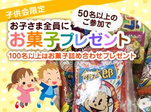 子供会の団体予約でうれしいお知らせ!!