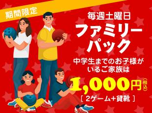 6月から家族にお得なファミリーパック登場!!