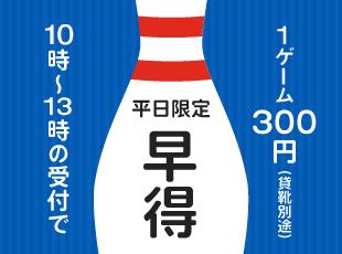新企画 10/1より 平日限定 早得!