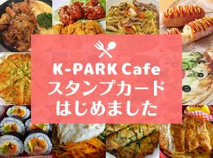 Kパークカフェ ポイントカードはじめました