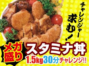 メガ盛りスタミナ丼チャレンジ