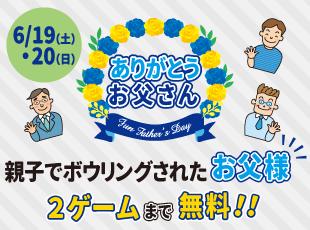 6/19・20 父の日イベント開催のお知らせ