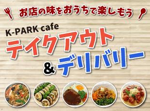 『K-PARK cafe』テイクアウト・デリバリーのご案内