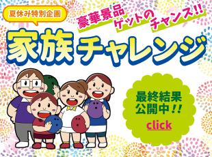 家族チャレンジ最終順位発表!!