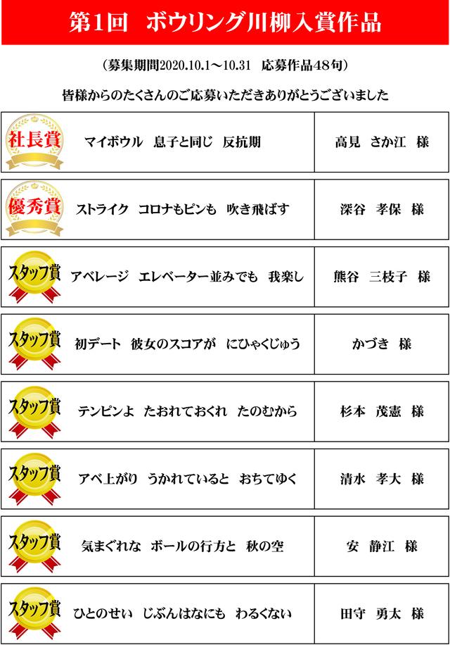 川柳-thumb-640xauto-487.jpg